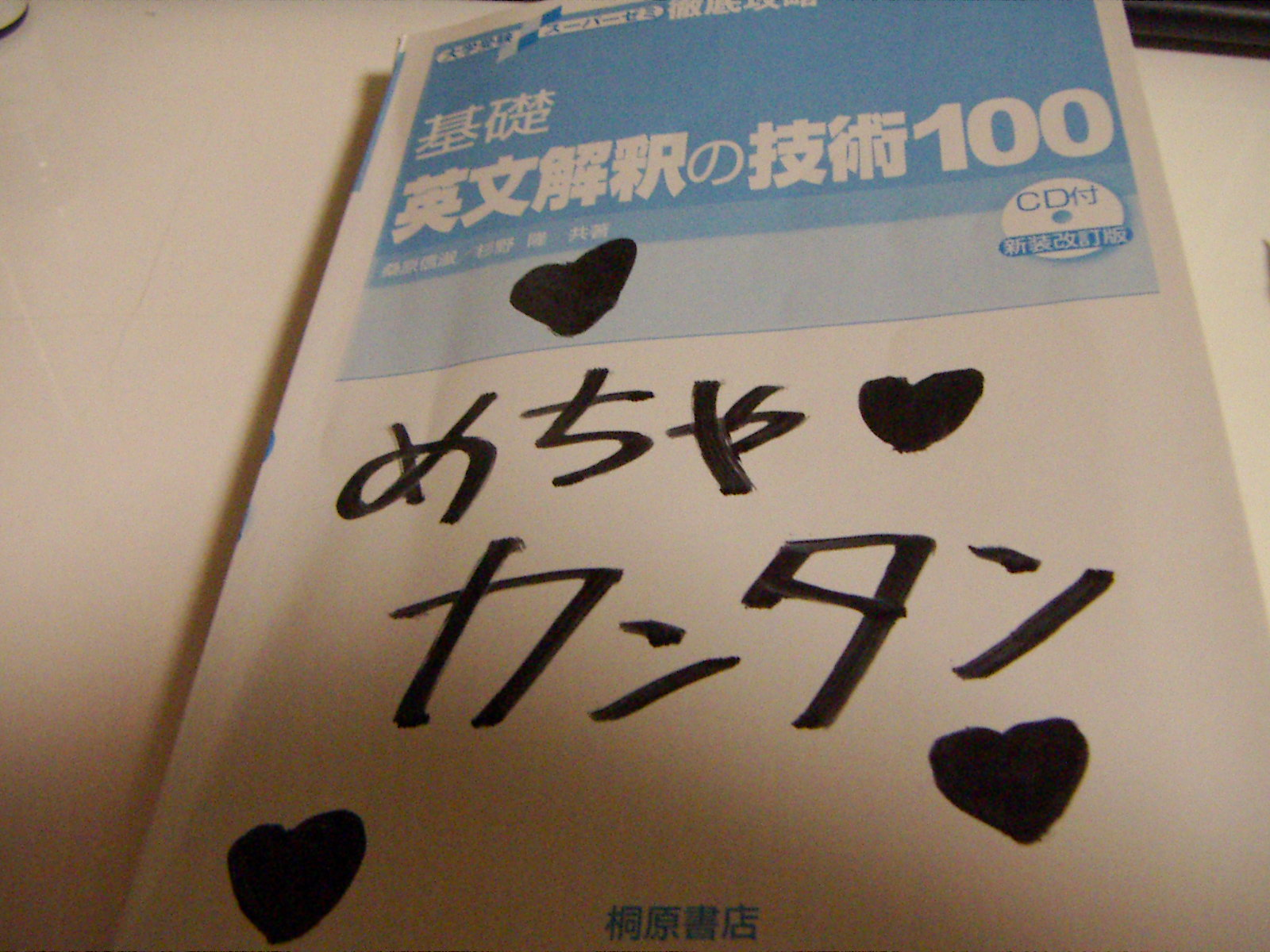 受験ブログ 116.jpg