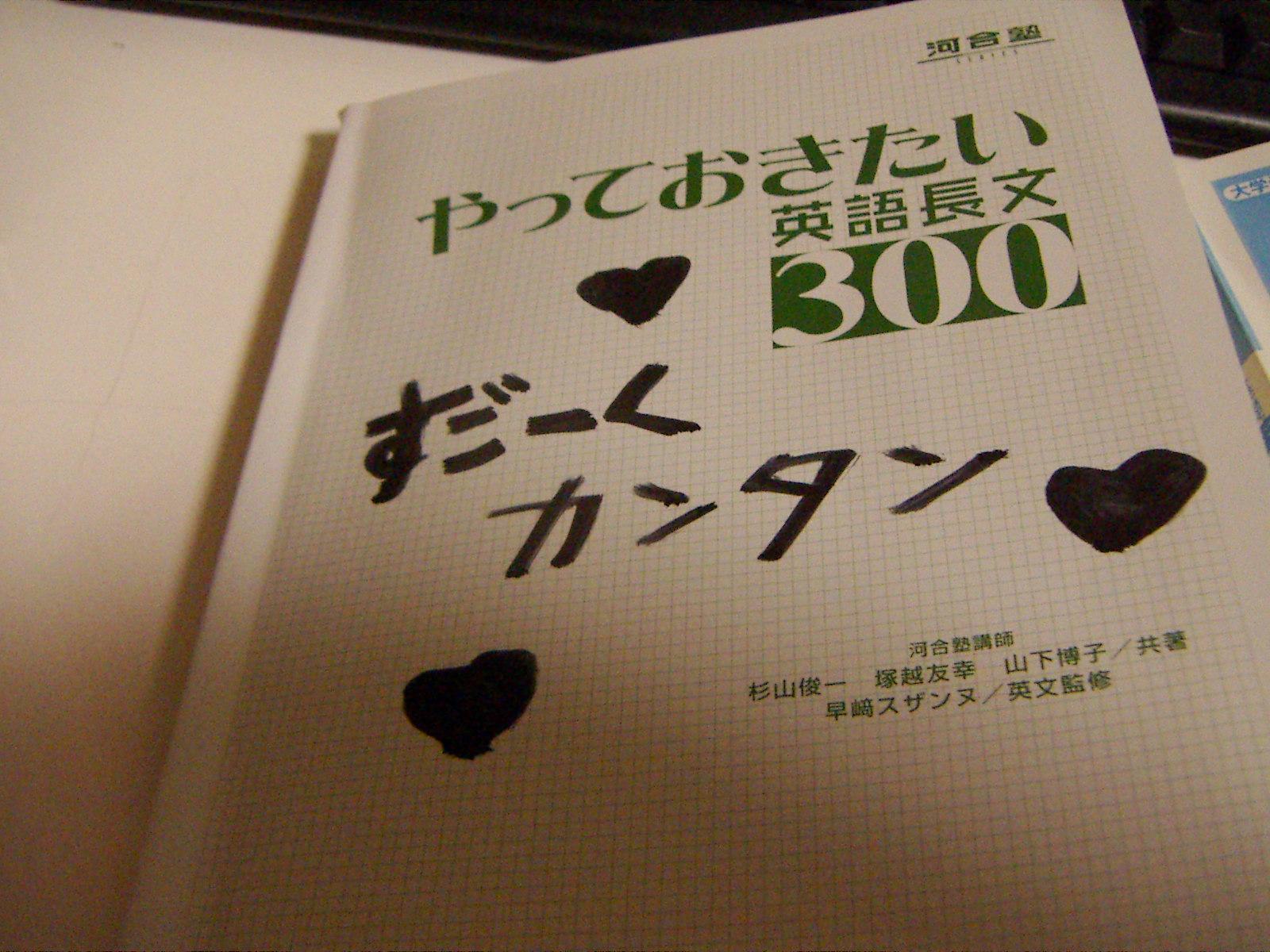 受験ブログ 117.jpg