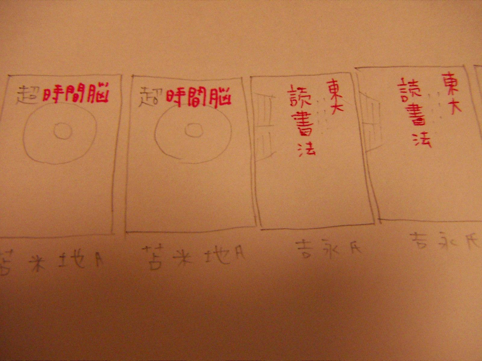 受験ブログ 155.jpg