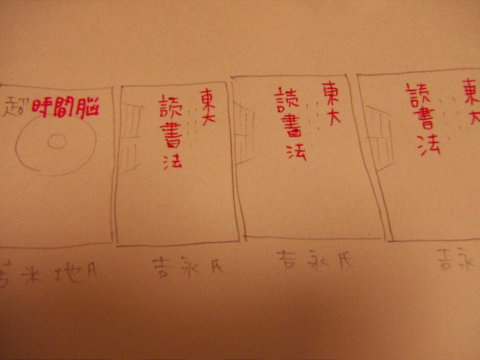 受験ブログ 156.jpg