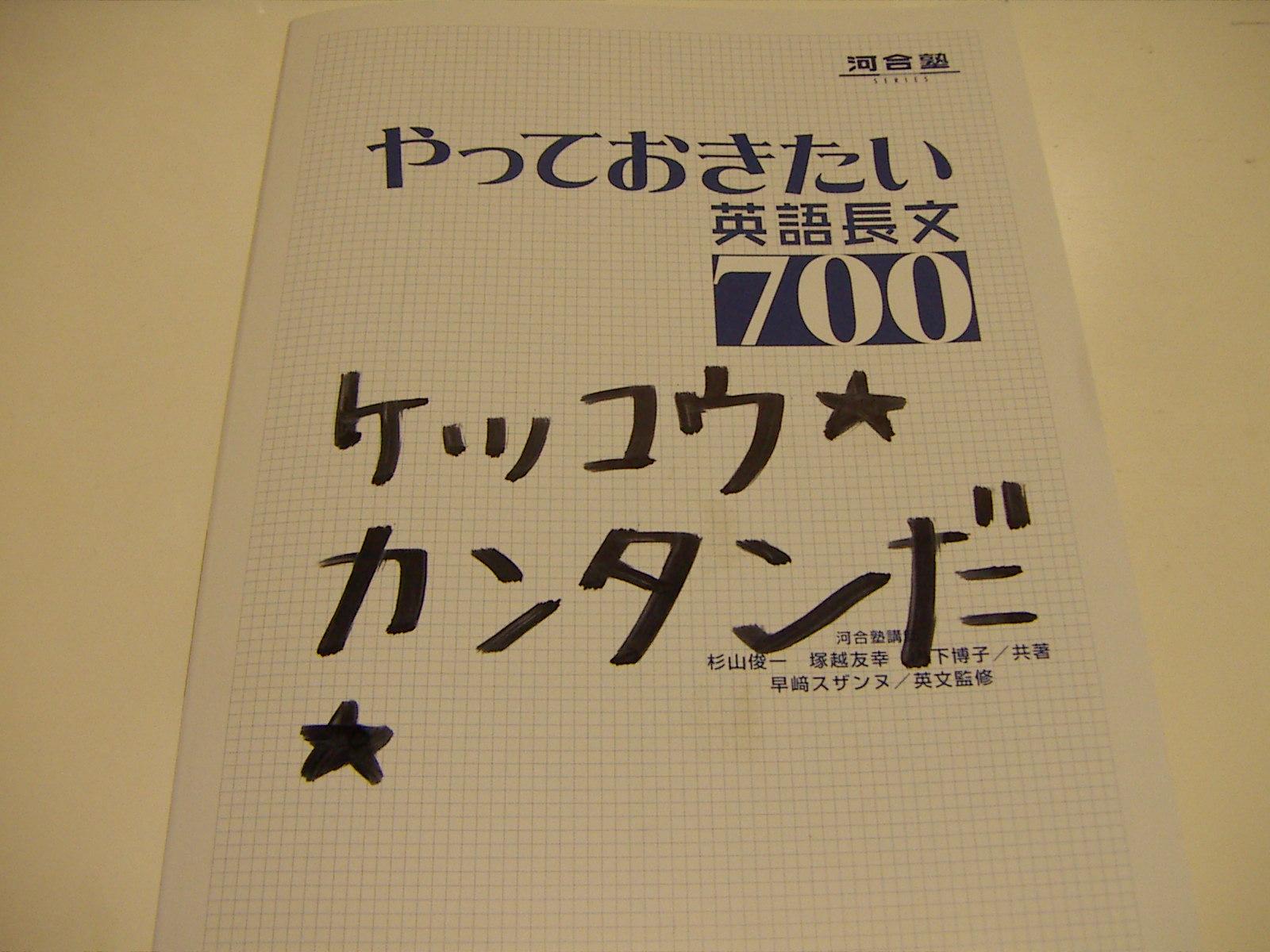 受験ブログ 160.jpg